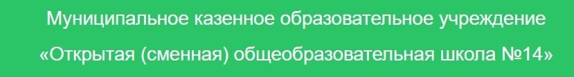 """Дистанционное обучение МКОУ """"О(С)ОШ №14"""""""